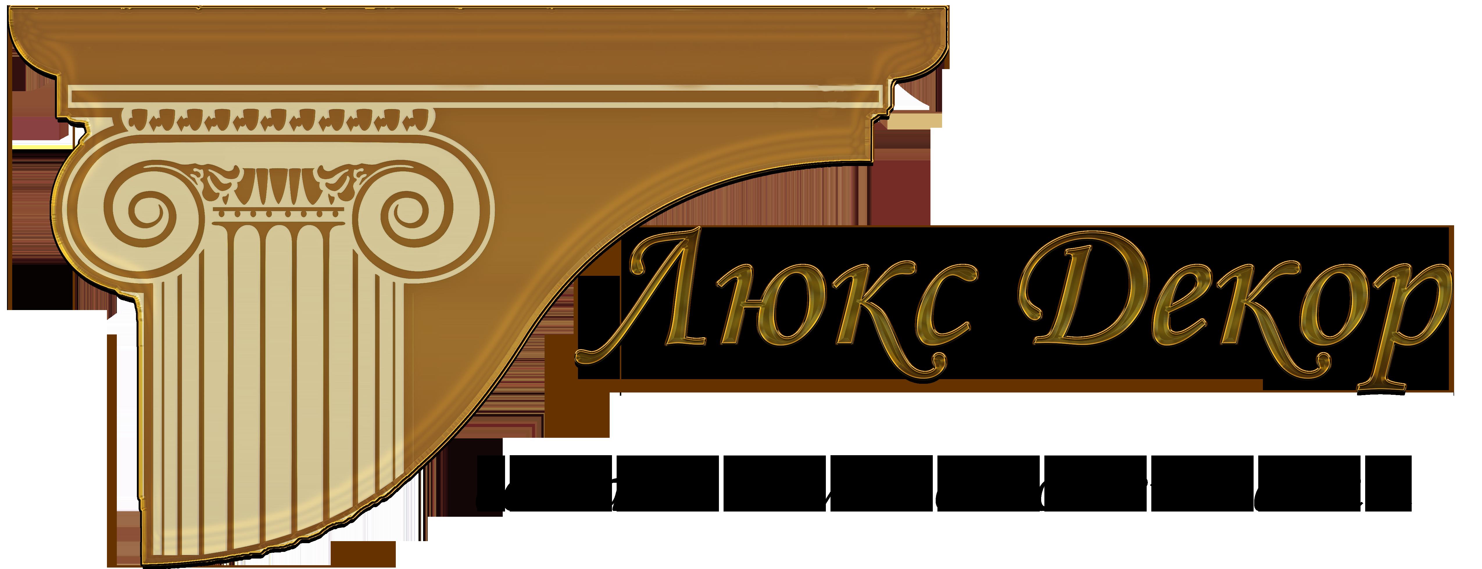 Люкс Декор в г.Казань